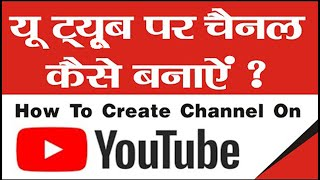 Wie Erstelle YouTube-Kanal | YouTube-Kanal Kaise Banaye | Tutorial-YouTube-Kanal