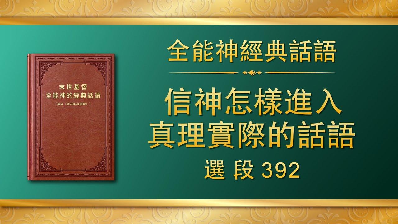 全能神经典话语《信神怎样进入真理实际的话语》选段392