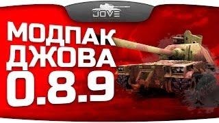Модпак Джова к патчу 0.8.9. Сборка модов для World Of Tanks.