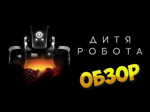 Обзор фильма Дитя робота