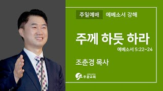 (211017) 주일예배 / 실시간예배 / 우광교회 / 에베소서 강해