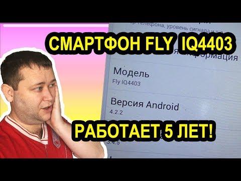 Fly IQ4403 Energie - Android долгожитель (мини ретро обзор)