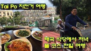 [홍콩여행] 자전거 빌려 풀코스로 놀 수 있는 곳? 경…