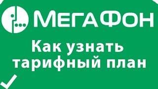 видео Мегафон тариф как узнать свой