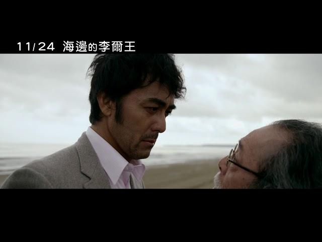 11/24【海邊的李爾王】中文預告