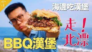 北漂製作最美味的BBQ雙層牛肉漢堡|克里斯丁上菜