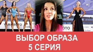 Фитнес бикини/Фит модель: Выбираем Образ! МАМАШКА-ФИТОНЯШКА 5 серия