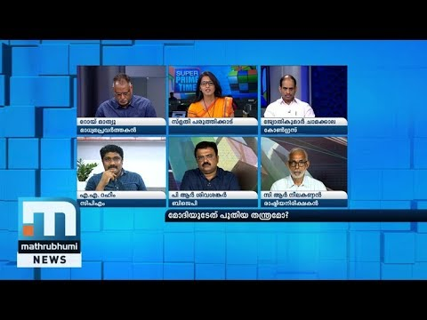 Is This Modi's New Political Tactics?| Super Prime Time| Part 1| Mathrubhumi News