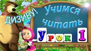 Детское видео.УЧИМСЯ ЧИТАТЬ первые слова! Алфавит для самых маленьких. Уроки чтения для детей