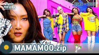 [#가수모음] 컴백 전 복습 마마무 모음zip | MAMAMOO Stage Compilation | KBS …