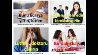 Просьбы и вопросы по-турецки