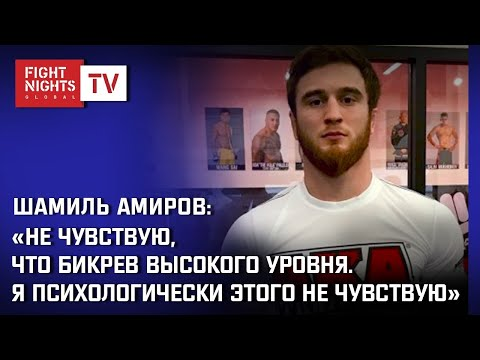 """Шамиль Амиров: """"Не чувствую, что Бикрев высокого уровня. Я психологически этого не чувствую""""."""