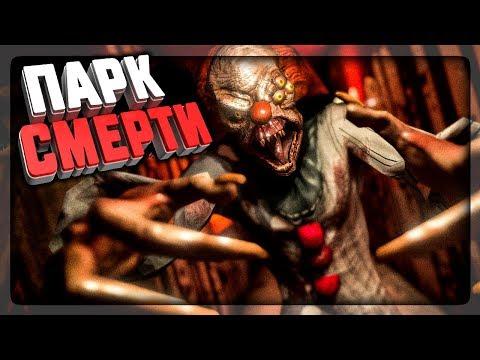 Я ПОПАЛ В ПАРК СМЕРТИ! ▶️ Death Park: Хоррор Игра с Ужасным Клоуном #1