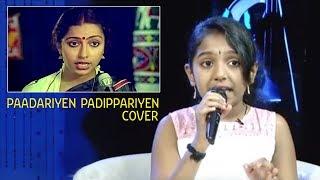 Paadariyen Padippariyen Cover Song by Aswathy Nair l Sindhu Bhairavi Movie | KS Chithra |Ilaiyaraaja