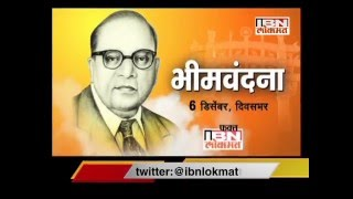 Dr.B.R.Ambedkar's MahaPariNirvan Day Coverage (Promo)