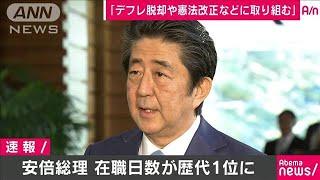 安倍総理 在職日数が歴代トップに 桂太郎氏抜く(19/11/20)