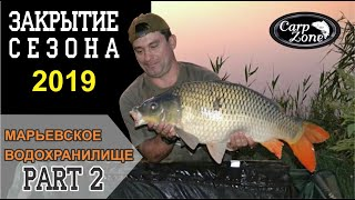 Закрытие сезона 2019 Марьевское водохранилище Карпфишинг Часть 2