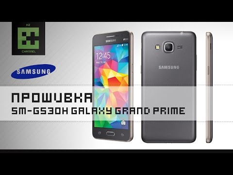 Прошивка Samsung SM-G530H Galaxy Grand Prime (OS 5.0.2)