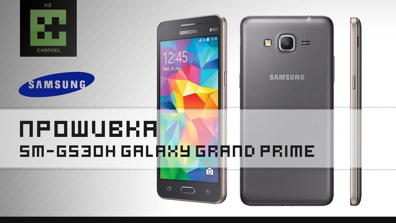 Прошивка Samsung Grand Prime