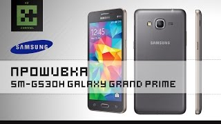прошивка Samsung SM-G530H Galaxy Grand Prime