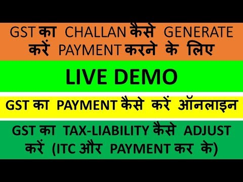 HOW TO CREATE GST PAYMENT CHALLAN AND ADJUST TAX LIABILITY THROUGH ITC AND CASH PAYMENT