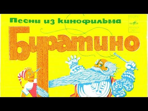 """Песни из к/ф """"Приключения Буратино"""" М52-39679-80"""