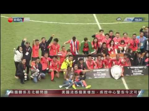 [Cable News]東方 0:3 元朗 Eastern 0:3 Yuen Long (2018/1/27 銀牌 Senior Shield)