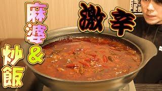 【激辛大食い】麻婆&炒飯 総重量6.0㎏~香辛料から始める~ thumbnail