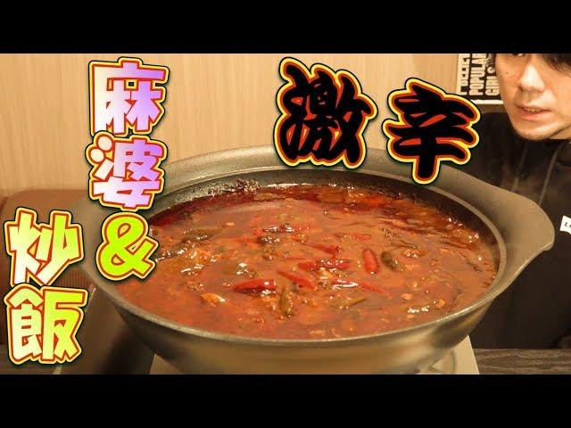 【激辛大食い】麻婆&炒飯 総重量6.0㎏~香辛料から始める~