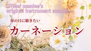 「カーネーション」は mamiee (山口真由美)オリジナルインスト曲です。...