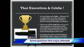เกร็ดความรู้ไอทีควอนตัม ๙ ควอนตัมกับผู้บริหารไทย: Thai VIP in QuantumIT !!!
