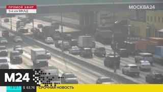Смотреть видео Два ДТП произошло на МКАД - Москва 24 онлайн