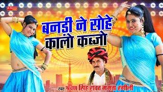 ममता रँगीली 2019 का धमाकेदार सांग । बनडी ने सोहे कालो कब्जो । Latest Rajasthani Song 2019