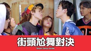 這群人 TGOP│街頭尬舞對決 Street Dance Battle