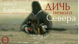 """Среднеметражный фильм: """"Дичь немого Севера"""""""