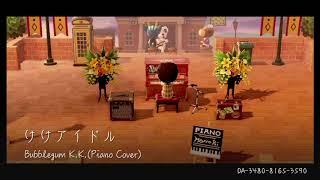 けけアイドル - ピアノver.(どうぶつの森)