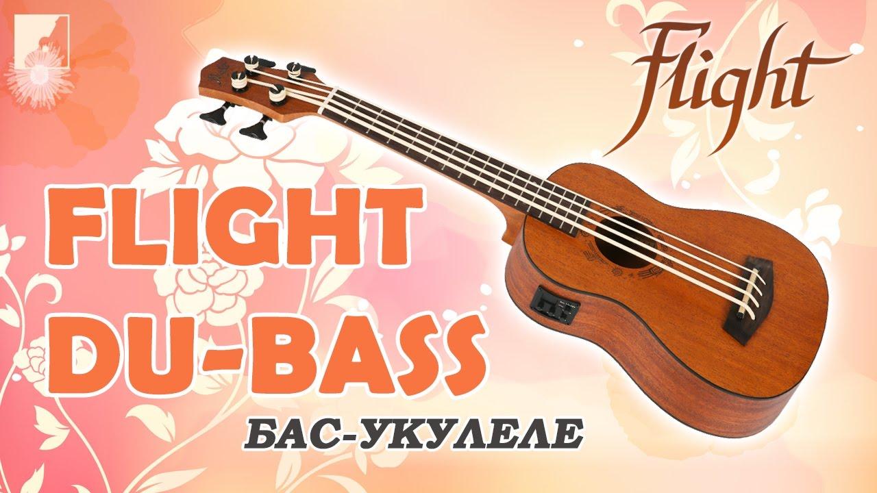 Гавайские гитары (укулеле) в москве купить недорого по лучшим ценам в интернет магазине музыкального. Flight du-bass mah/mah + чехол.
