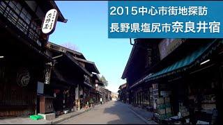 2015中心市街地探訪037・・長野県塩尻市奈良井宿