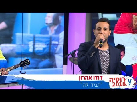 דודו אהרון בהופעה באולפן מונדיאל ynet מחרוזת חגיגה בישראל