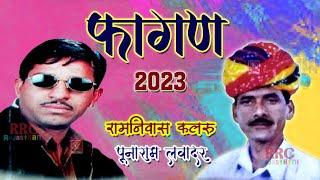 फागण बागा री कोयलड़ी || RRC Rajasthani || रामनिवास, पूनाराम || Pramod Audio Lab || Fagun 2017