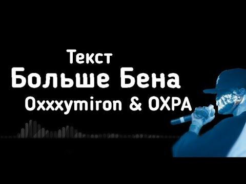 Больше Бена - Oxxxymiron & ОХРА (lirycs/текст)