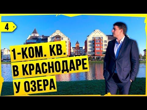 Немецкая деревня. Квартиры в Краснодаре ЖК Немецкая деревня.