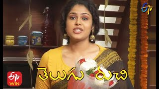 Telugu Ruchi | Ugadi Special | 13th April 2021 | Full Episode | ETV Telugu