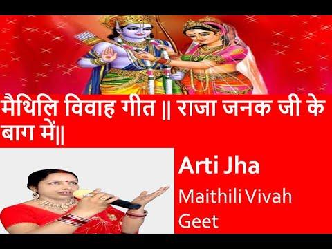 मैथिलि विवाह गीत । राजा जनक जी के बाग में । Raja Janak Ji Ke Baag Me||