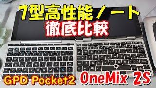 [7型ノート徹底比較]GPD Pocket2 vs ONEMIX 2S ぶっちゃけどっちが良いのか比較してみた