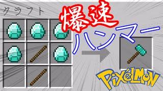 ポケモンがあふれる世界でマインクラフト!!9【Minecraft ゆっくり実況プレイ】 thumbnail