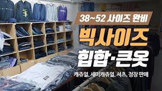 대전남성큰옷 이태원닷컴