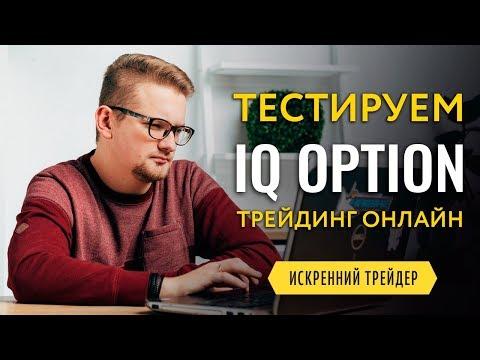 IQ OPTION или BINOMO | ЧТО ЛУЧШЕ | ТРЕЙДИНГ онлайн | Искренний Трейдер