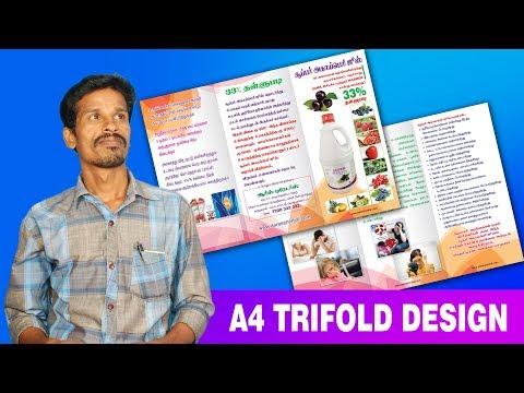 A4 trifold Design for Photoshop Tutorials in Tamil | Valavan Tutorials