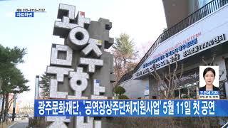 [광주뉴스] 광주문화재…